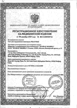 Frautest Menopause тест для определения менопаузы сертификат