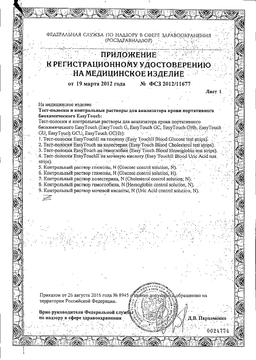 Тест-полоски EasyTouch на гемоглобин сертификат
