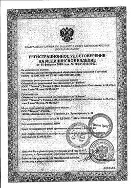 Тимсон УПОО Устройство для противогрибковой обработки обуви сертификат