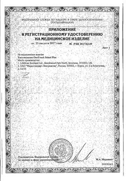 Тест-полоски OneTouch Select сертификат