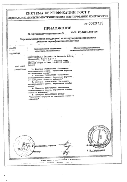 Rinfoltil Шампунь с кофеином Усиленная формула от выпадения волос сертификат