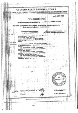 Rinfoltil Лосьон Усиленная формула от выпадения волос с кофеином для женщин сертификат