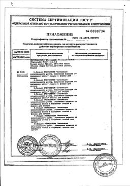 Rinfoltil Силекс Лосьон от выпадения волос с кремнием для женщин сертификат