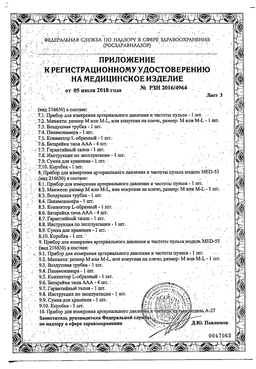 Тонометр автоматический B.Well WA-55 сертификат