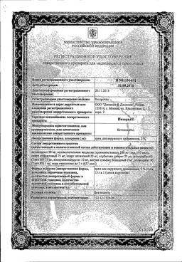 Низорал сертификат