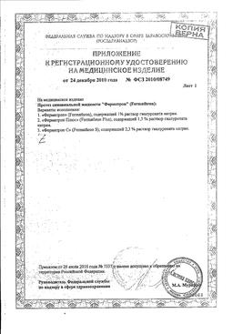 Ферматрон сертификат