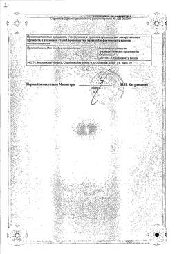 Необутин сертификат