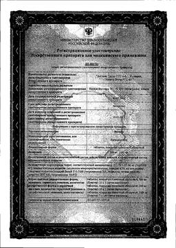 Валвир сертификат