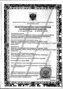 Тест-полоски ПКГЭ-02 Сателлит сертификат