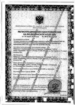 Тест-полоска ПКГЭ-02 Сателлит сертификат