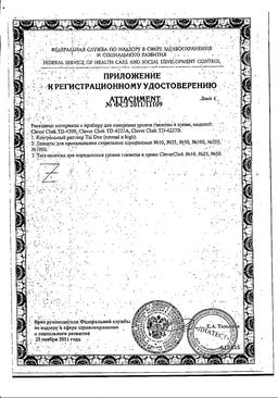 Тест-полоски Clever Chek TD-4227A сертификат