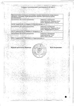 Нитросорбид сертификат