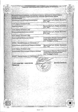 Исмиген сертификат