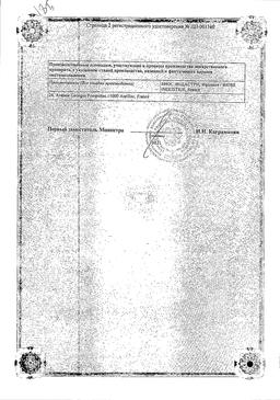 Лактожиналь сертификат