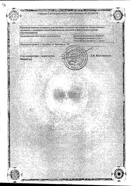 Торасемид Канон сертификат