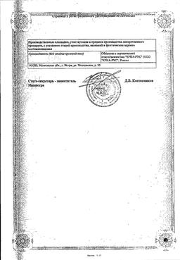 Вамлосет сертификат
