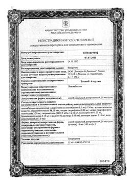 Тизин Алерджи сертификат