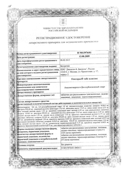 Гексорал табс классик сертификат