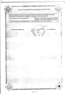 Ницерголин сертификат