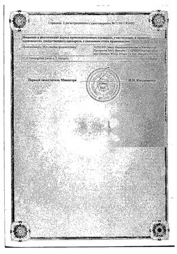 Но-шпа сертификат