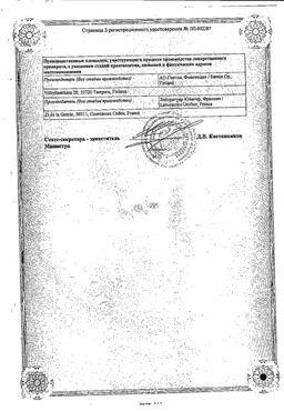 Тафлотан сертификат