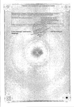 Пиобактериофаг комплексный сертификат