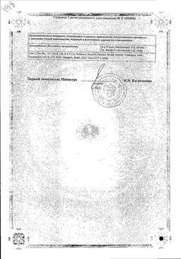 Новиган сертификат