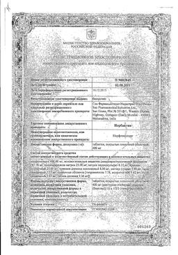Норбактин сертификат