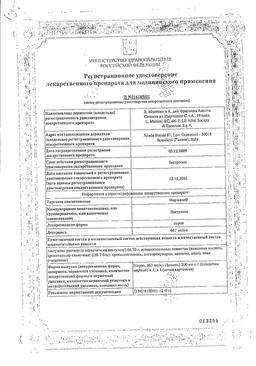 Нормазе сертификат