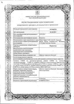 Норматенс сертификат