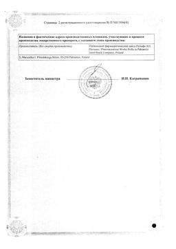 Одестон сертификат