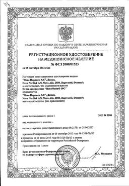 Иглы одноразовые НовоФайн 30G сертификат