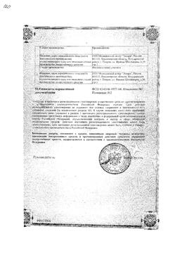 Окситоцин сертификат