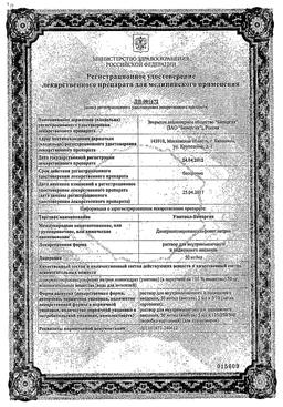 Унитиол-Бинергия сертификат