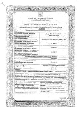 Розистарк сертификат