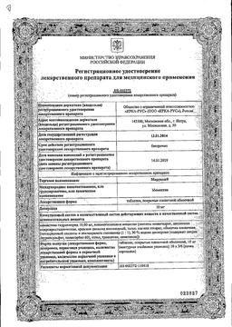 Марукса сертификат