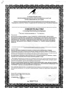 Флексиново сертификат