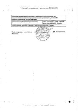 Аспирин Экспресс сертификат