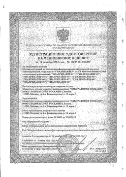 Хондрорепарант Гиалрипайер-02 0,8% гиалуроновой кислоты сертификат