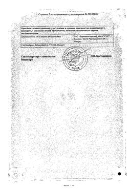 Эгипрес сертификат