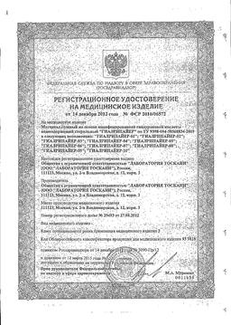 Хондрорепарант Гиалрипайер-10 1,5% гиалуроновой кислоты сертификат