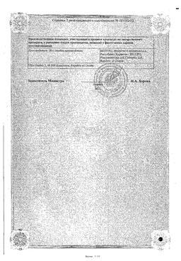 Вертран сертификат