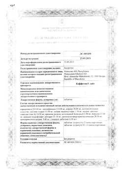 Каффетин лайт сертификат