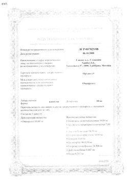 Ортанол сертификат