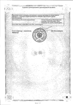 Релвар Эллипта сертификат