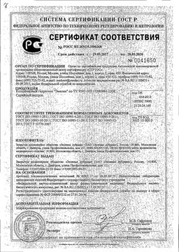 Эмалан Коллагеновый гидрогель сертификат