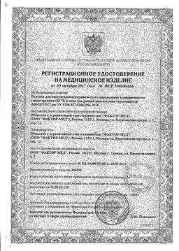 Bee-sure-s Тест на беременность сертификат