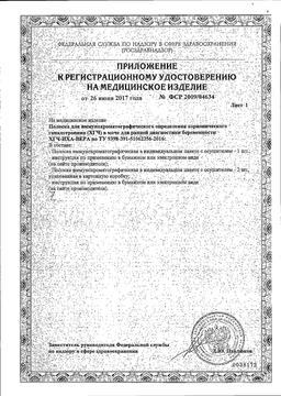 Полоска для иммунохроматографического определения хорионического гонадотропина (ХГЧ) в моче для ранней диагностики беременности (ХГЧ-ИХА-ВЕРА) сертификат