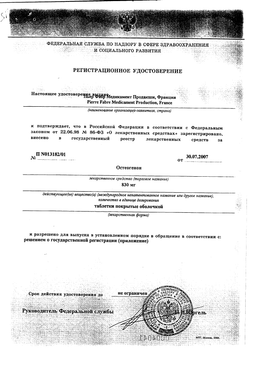 Остеогенон сертификат