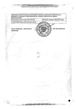 Отипакс сертификат
